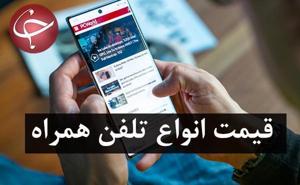 قیمت روز گوشی موبایل در 21 اسفند